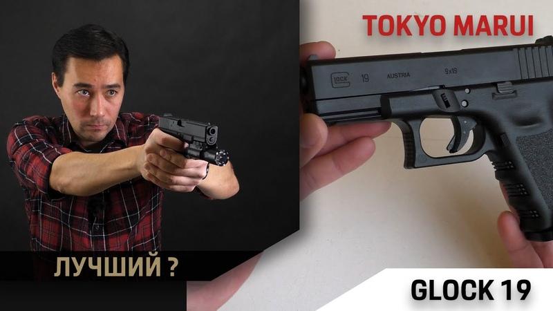 Glock 19 от Tokyo Marui. Лучший Глок на рынке