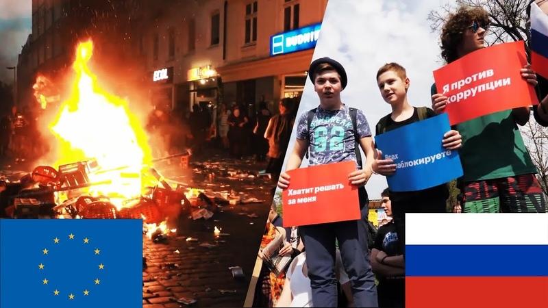 Сравнение митингов в России и Европе