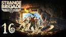 Прохождение Strange Brigade 16 PC В гостях у фараонов