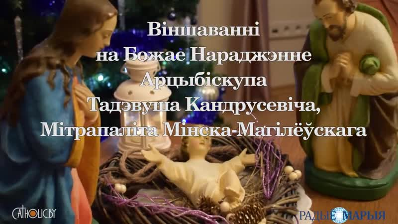 Пажаданні на Божае Нараджэнне кс. арцыбіскупа Тадэвуша Кандрусевіча
