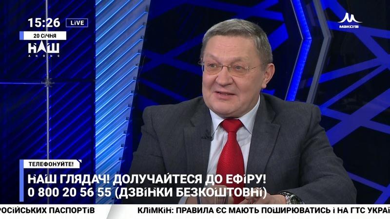 Суслов Ми рухаємося в напрямку знищення України. НАШ 20.01.19