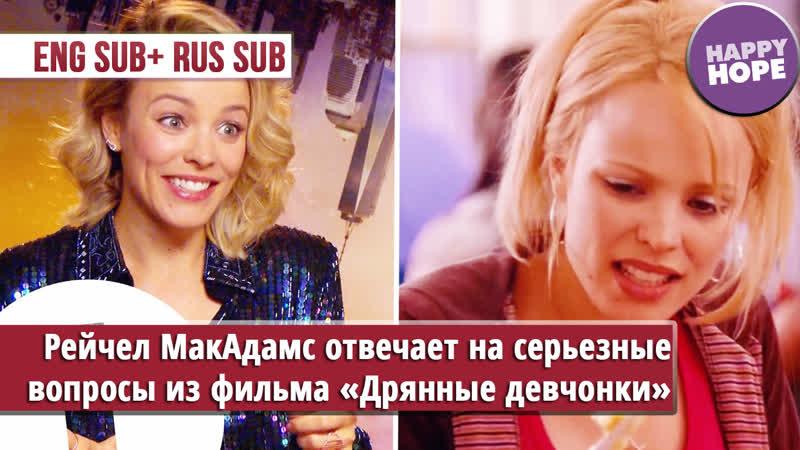"""В масле есть углеводы """" Рейчел МакАдамс отвечает на серьезные вопросы из фильма Дрянные девчонки eng sub rus sub"""