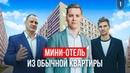 Заработок на посуточной сдаче квартир в Петербурге Бизнес с нуля Доходный Дом
