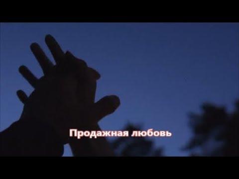 Мурат Тхагалегов - Продажная любовь (NEW 2018)