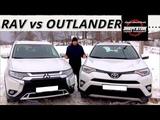 Тойота Рав 4 (Toyota Rav 4) или Митсубиси Аутлендер (Mitsubishi Outlander) тест драйв от Энергетика