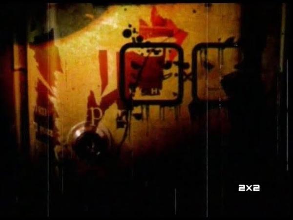 2х2 Russia Continuity (04-12.2012)