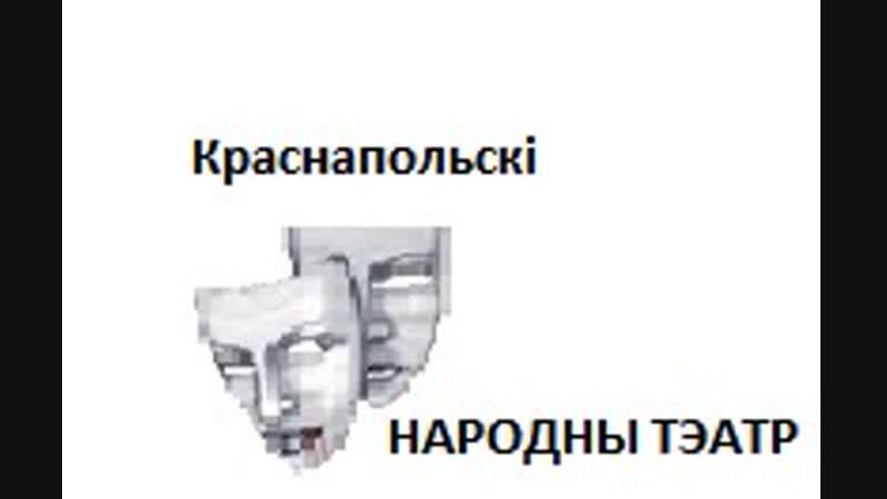 посвящение артистам Краснопольского РЦК