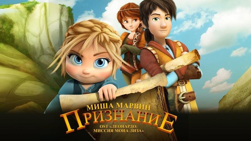 Миша Марвин — Признание (OST «Леонардо Миссия Мона Лиза»)