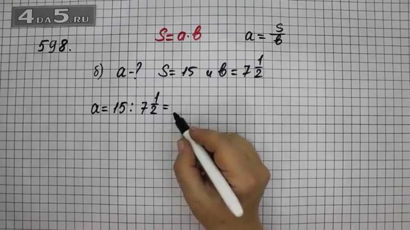 Упражнение 598. Вариант Б. Математика 6 класс Виленкин Н.Я.