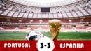 PORTUGAL VS ESPANHA | GOLO RONALDO 88 MIN (RELATO ANTENA 1)
