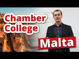 Недорогой Английский в Chamber College Malta