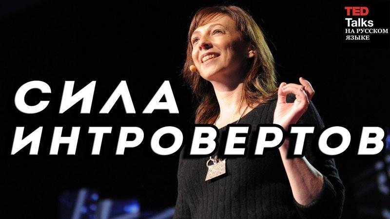 СИЛА ИНТРОВЕРТОВ - Сьюзан Кейн - TED на русском