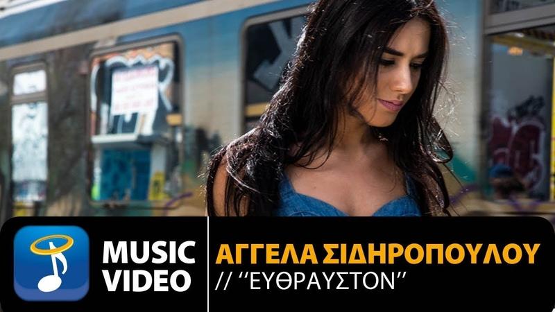 Αγγέλα Σιδηροπούλου - Εύθραυστον | Aggela Sidiropoulou - Euthrauston (Official Music Video HD)