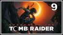 Shadow of the Tomb Raider ★ 9 Тайный город Максимальная сложность