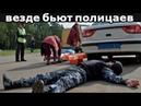 В России Стали Избивать Полицаев ЗА ЧТООО такое Путину