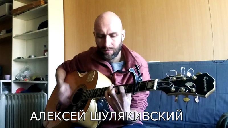 Душевно в гости друг заехал...Алексей Шулякивский