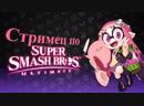 🔴 НЕУМОЛИМАЯ ТУСОВКА СМЭШЕ! ИЗУЧАЕМ MR. GAME WATCH! | Super Smash Bros. Ultimate (Стрим)