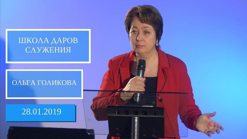 Школа Даров служения Шаги реализации Божьего видения Ольга Голикова 28 01 2019