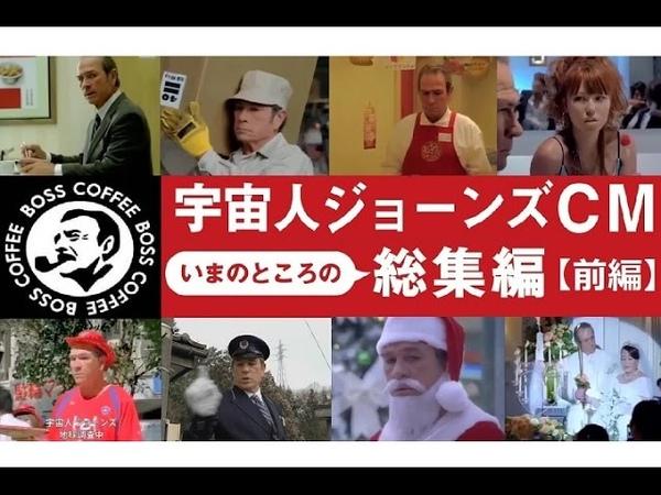【サントリー】缶コーヒーBOSS 宇宙人ジョーンズの地球調査シリーズ (