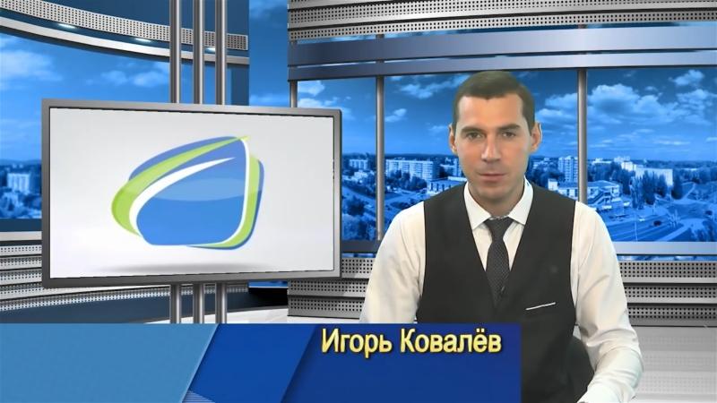Новости Видеоканал Озёрск от 12.07.2018 года