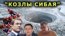 Открытая Политика . Выпуск - 76. Козлы Сибая .