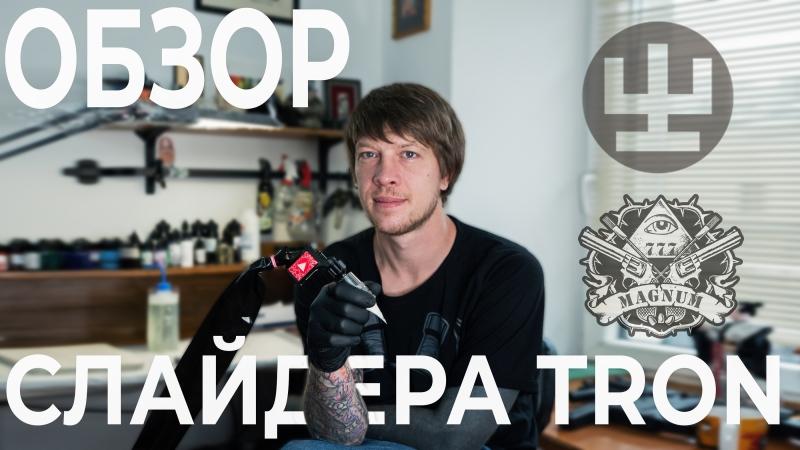 Slider TRON Vlad Blad Irons «Магнум тату. Обзоры» выпуск 26