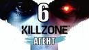 KILLZONE: В плену сумрака. Прохождение. 6 Агент.