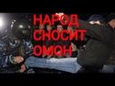 Тот момент, когда народ России лучше не злить! РЕВОЛЮЦИЯ - НАЧАЛО