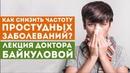 Как укрепить иммунитет и снизить частоту простудных заболеваний - лекция доктора Байкуловой