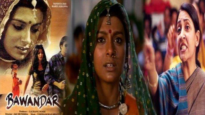 Песчаная буря / Bawandar (2000) Indian-HIt.Net