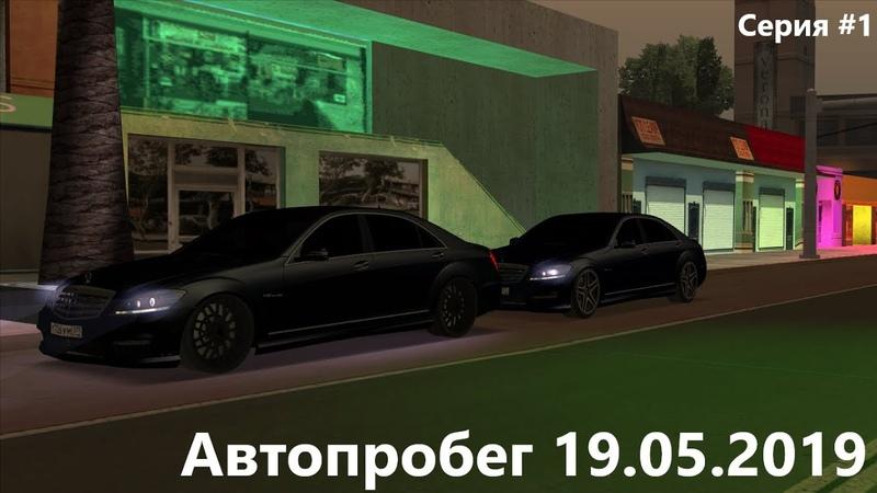 Как прошёл Автопробег (19.05.2019) - Unreal MTASA Server