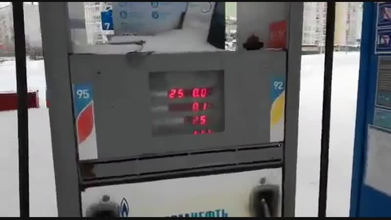 Воздушный бензин