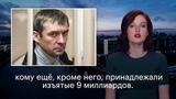 У замешанного в коррупции полковника ФСБ изъято 12 миллиардов рублей