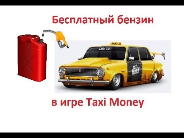 Бесплатный бензин в игре симуляторе Такси мани