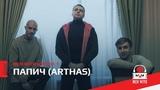 Men with Mics Ep. 1 Интервью с Папичем (Arthas)
