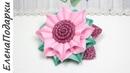 Цветы из репсовой ленты / Цветок из репса / Канзаши мастер класс/ bow ЕленаПодарки МК