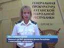ГТРК ЛНР. Военный суд ЛНР приговорил жителя Республики к пожизненному заключению