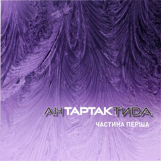 Тартак альбом АнТАРТАКтида. Частина перша