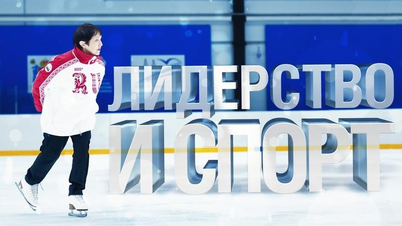 Лидерство и спорт | Тамара Москвина