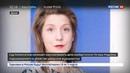 Новости на Россия 24 • В Копенгагене судят предполагаемого убийцу журналистки Ким Валль