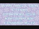 Стардом Нагойя 25.11. Сендай 16-17.11. КЛР-Вайпер