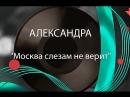 Песни нашего кино: Александра - Москва слезам не верит 1979