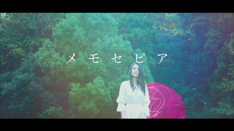Sajou no hana 「メモセピア」 TVアニメ「モブサイコ100 Ⅱ」エンディングテ 1254