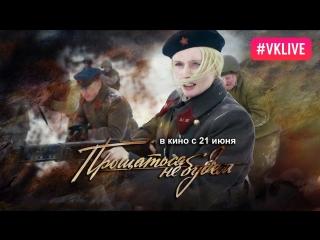 Лайв-Чат с Актрисой Анной Чуриной (фильм «Прощаться не будем» - выходит в кинотеатрах 21 июня)