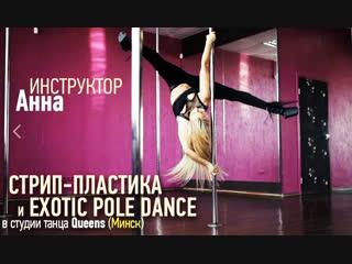 Инструктор Queens Анна - exotic pole dance