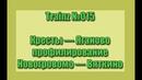Trainz №015 Кресты Яганово профилирование участка Новогромово Вяткино
