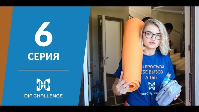 DiaChallenge. 6 серия. Диа-арифметика: диабет и подсчеты