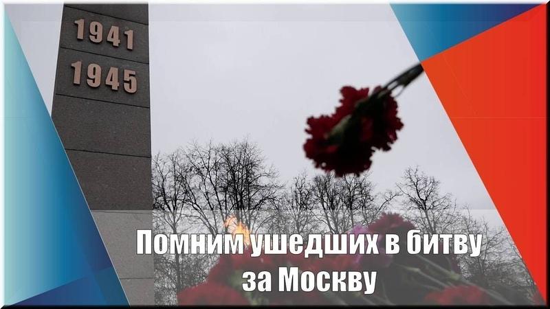 5 декабря -начало контрнаступления Советских войск в битве под Москвой
