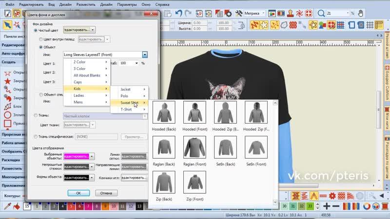 Размещаем дизайн на готовой вещи в программе Bernina Embroidery Software 8