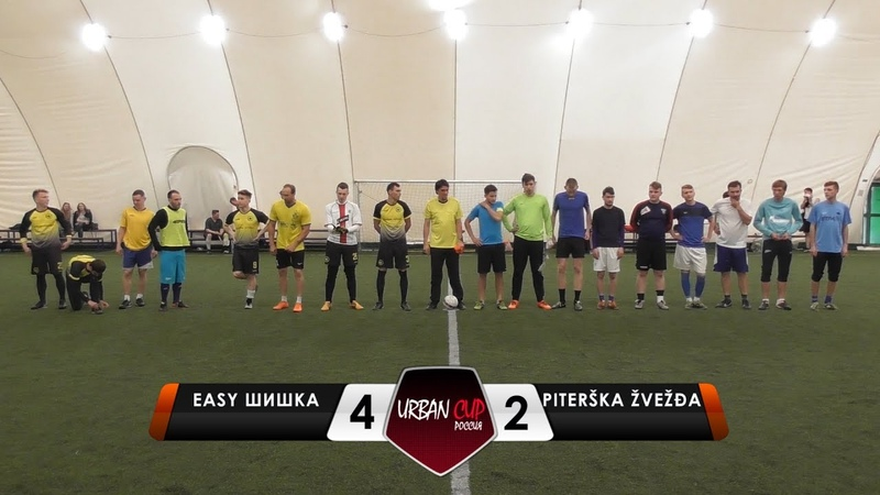 Easy Шишка 4 - 2 Piterška Žvežđa (Обзор матча)